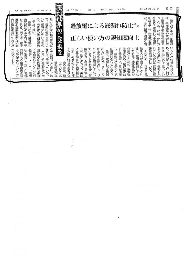 電池交換2014.06.10電波新聞